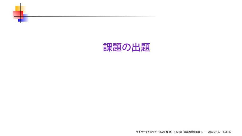 2020 11-12 II — 2020-07-20 – p.26/29