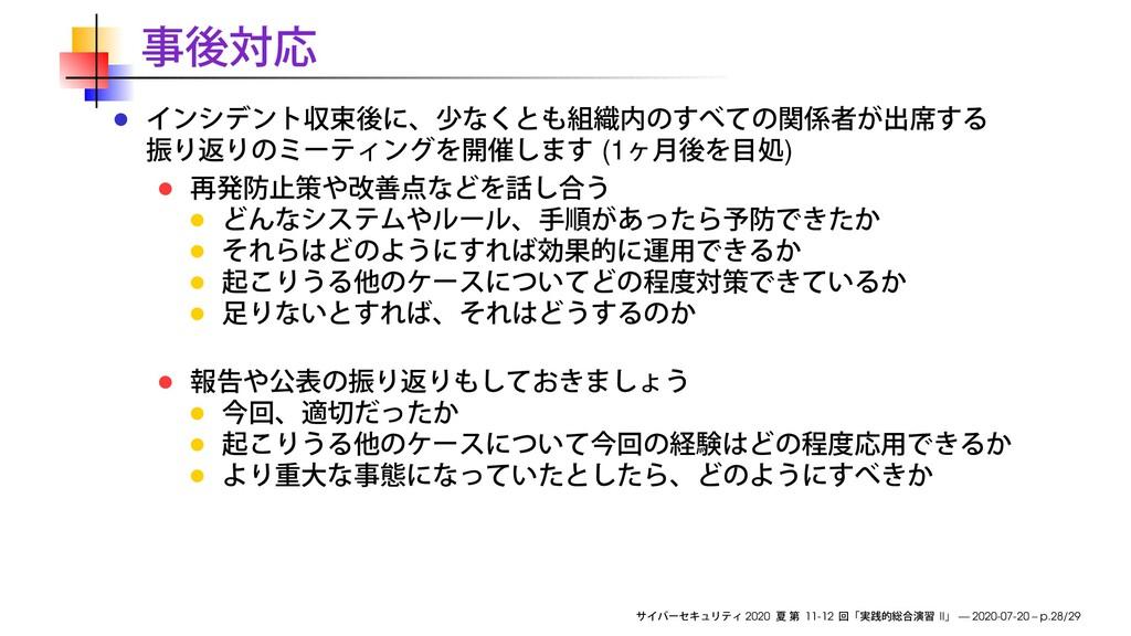 (1 ) 2020 11-12 II — 2020-07-20 – p.28/29