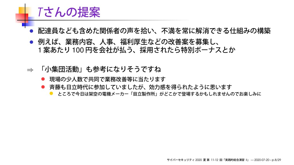 T 1 100 ⇒ 2020 11-12 II — 2020-07-20 – p.8/29