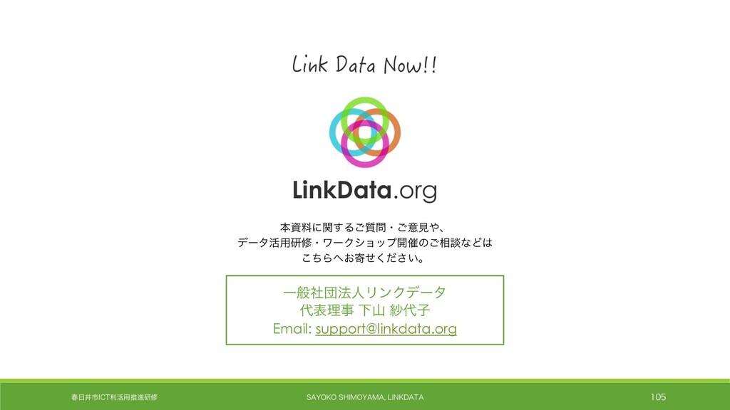 Ұൠࣾஂ๏ਓϦϯΫσʔλ දཧ Լ ࣿࢠ Email: support@linkdat...