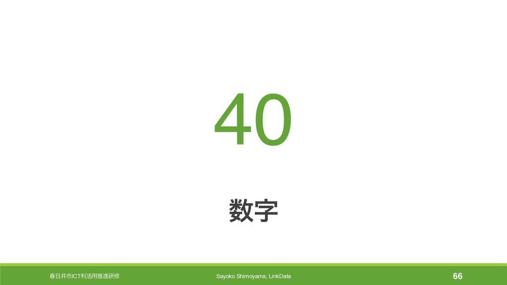य़ҪࢢICTར׆༻ਪਐݚम  40 Sayoko Shimoyama, LinkData...