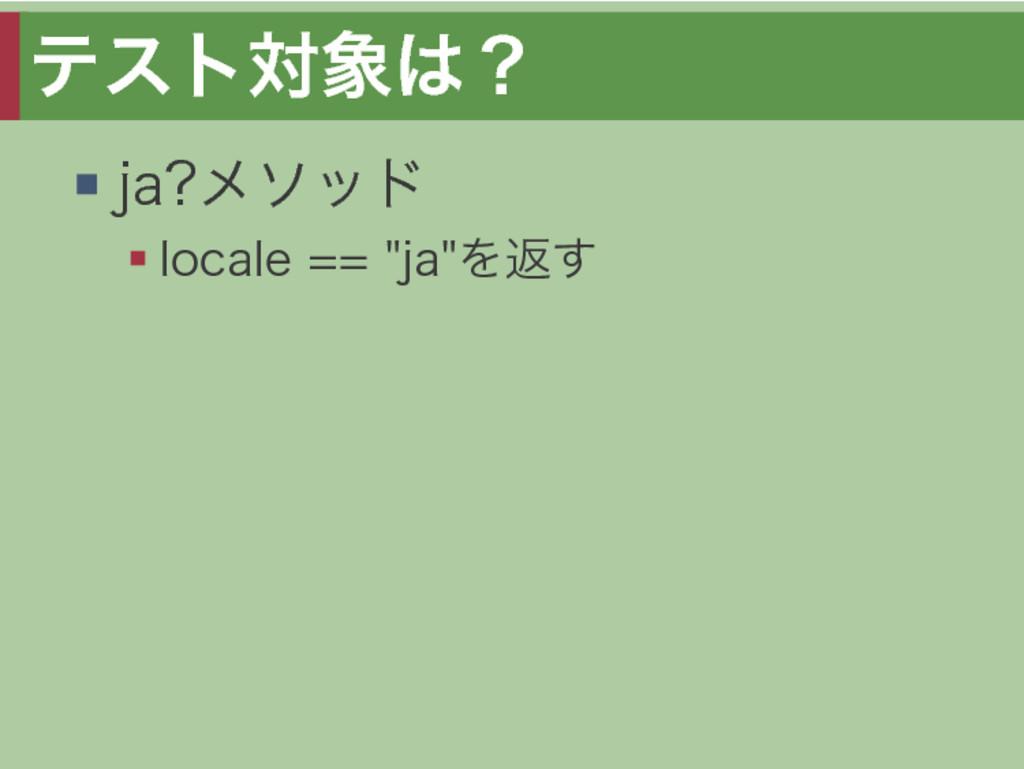 """テスト対象は? ja?メソッド locale�==�""""ja""""を返す"""