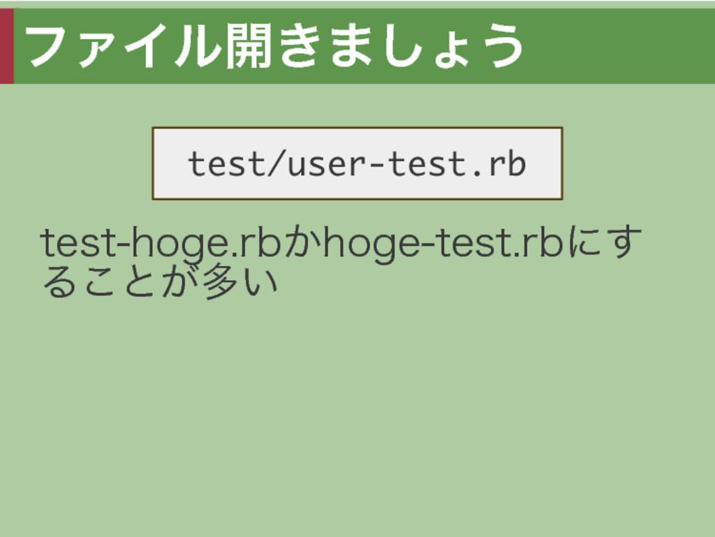 ファイル開きましょう ����������������� test-hoge.rbかhoge-...