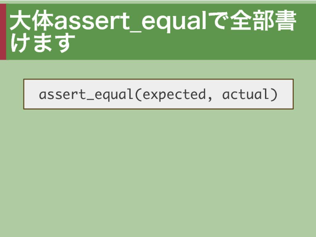 大体assert̲equalで全部書 けます ������������������������...
