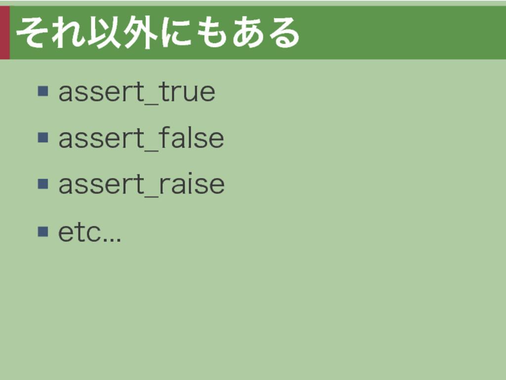 それ以外にもある assert̲true assert̲false assert̲raise ...