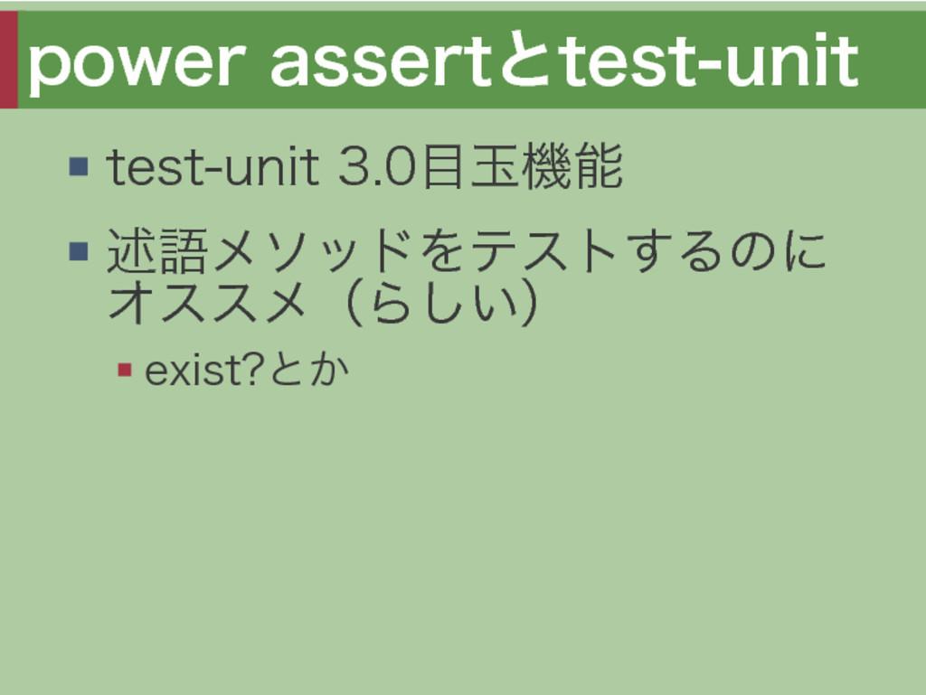power�assertとtest-unit test-unit�3.0目⽟機能 述語メソッド...