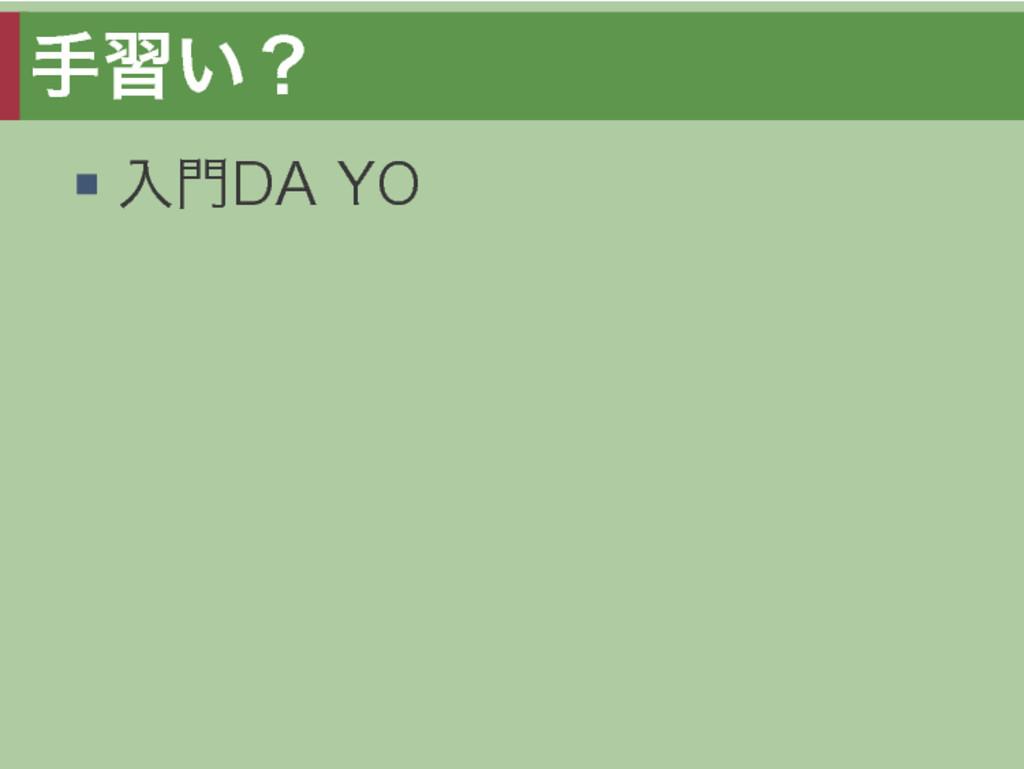 ⼿習い? ⼊門DA�YO