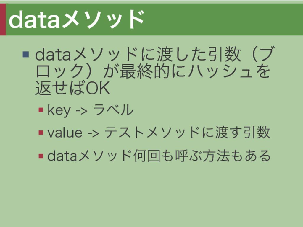 dataメソッド dataメソッドに渡した引数(ブ ロック)が最終的にハッシュを 返せばOK ...