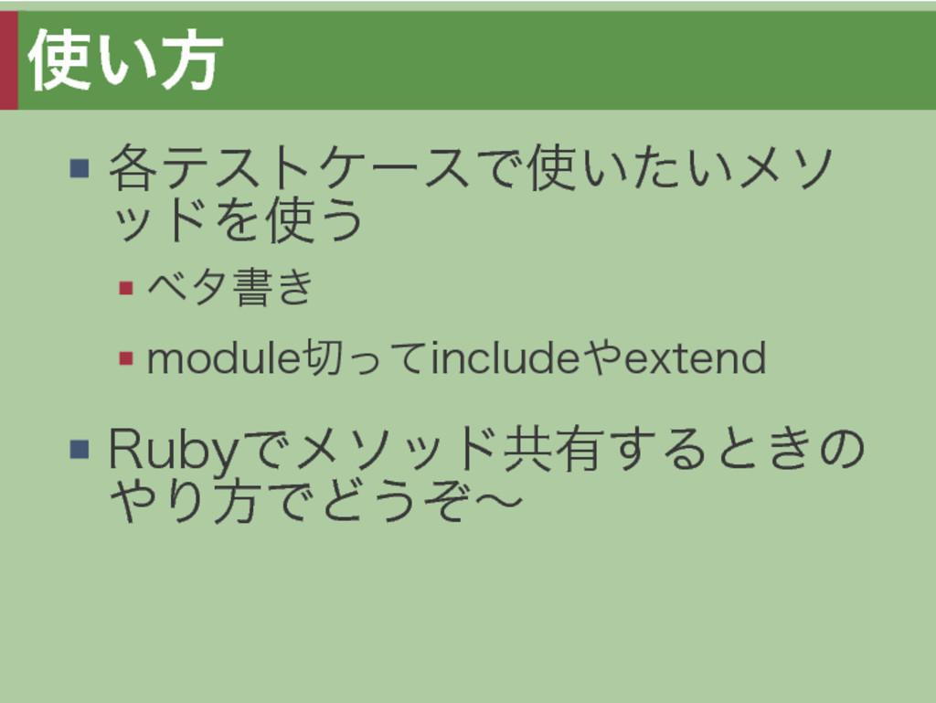 使い⽅ 各テストケースで使いたいメソ ッドを使う ベタ書き module切ってincludeや...