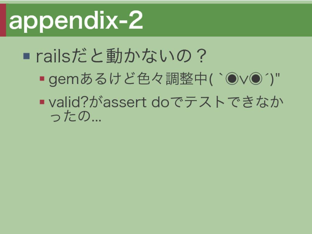 "appendix-2 railsだと動かないの? gemあるけど⾊々調整中(�`◉∨◉´)"" ..."
