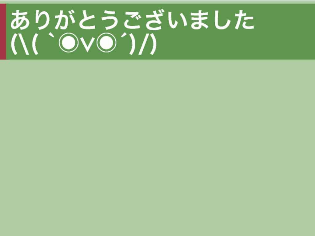 ありがとうございました (\(�`◉∨◉´)/)