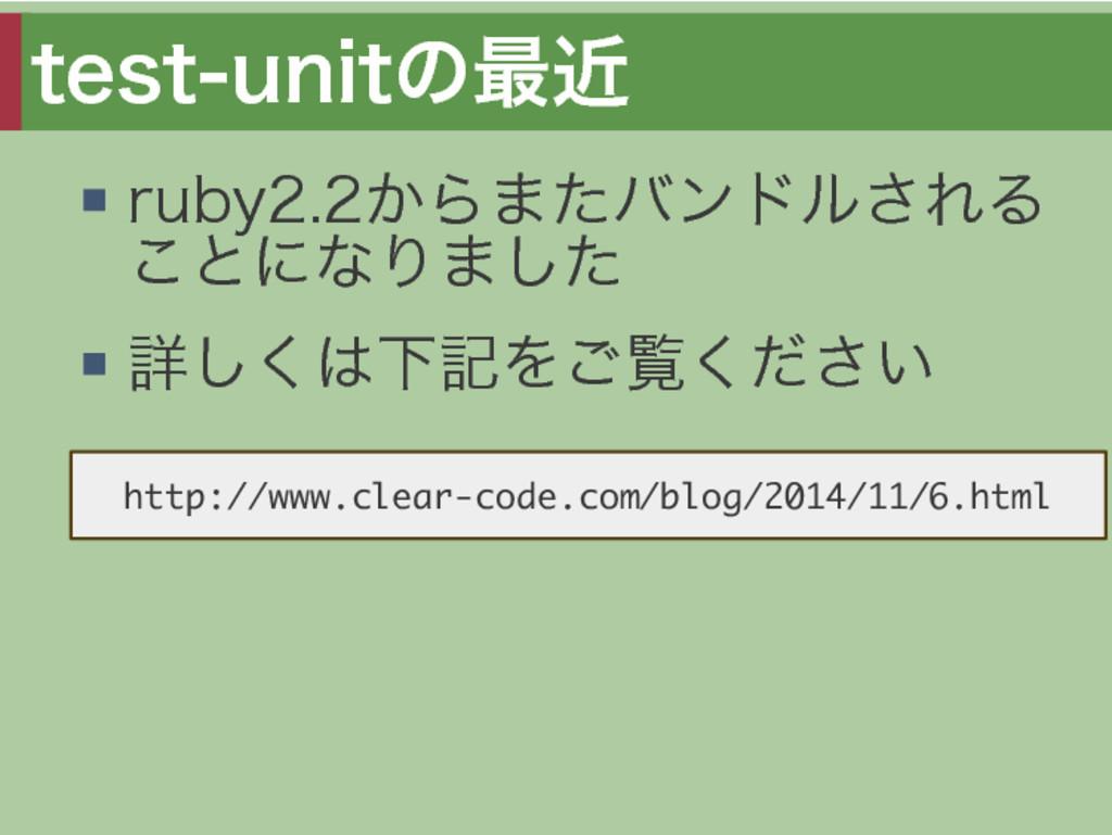 test-unitの最近 ruby2.2からまたバンドルされる ことになりました 詳しくは下記...
