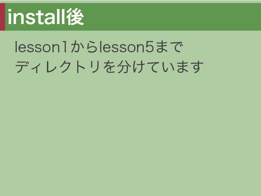 install後 lesson1からlesson5まで ディレクトリを分けています