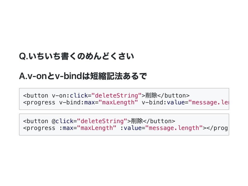 Q.いちいち書くのめんどくさい A.v‑onとv‑bindは短縮記法あるで <button v...