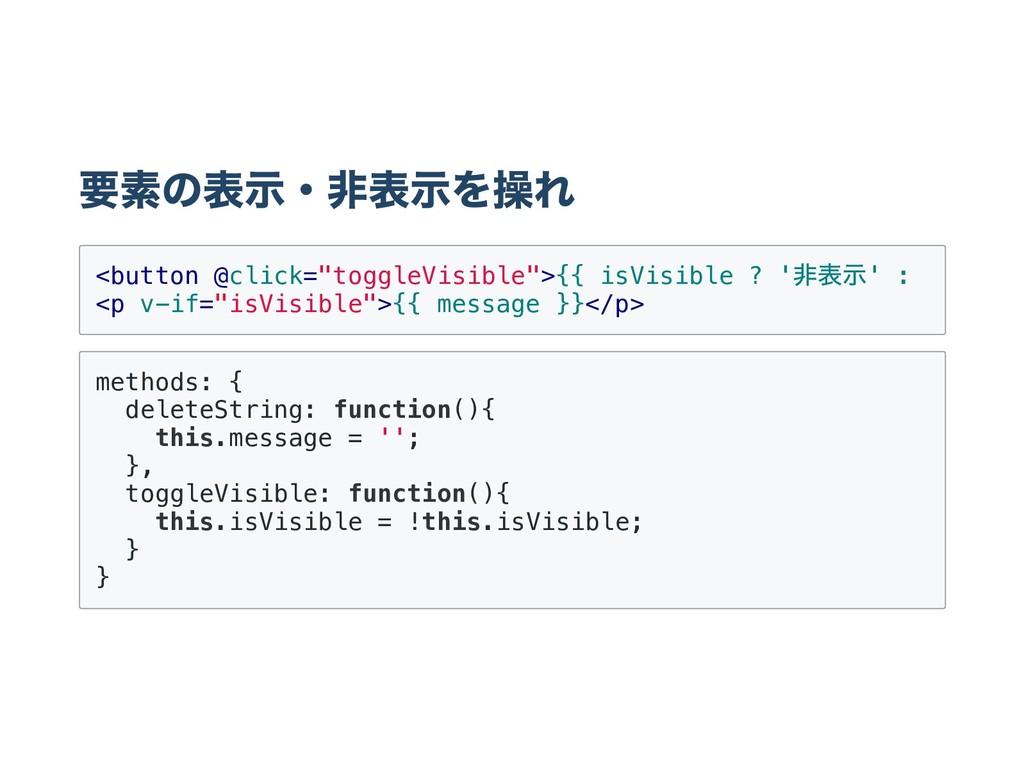 要素の表示・非表示を操れ methods: { deleteString: function(...