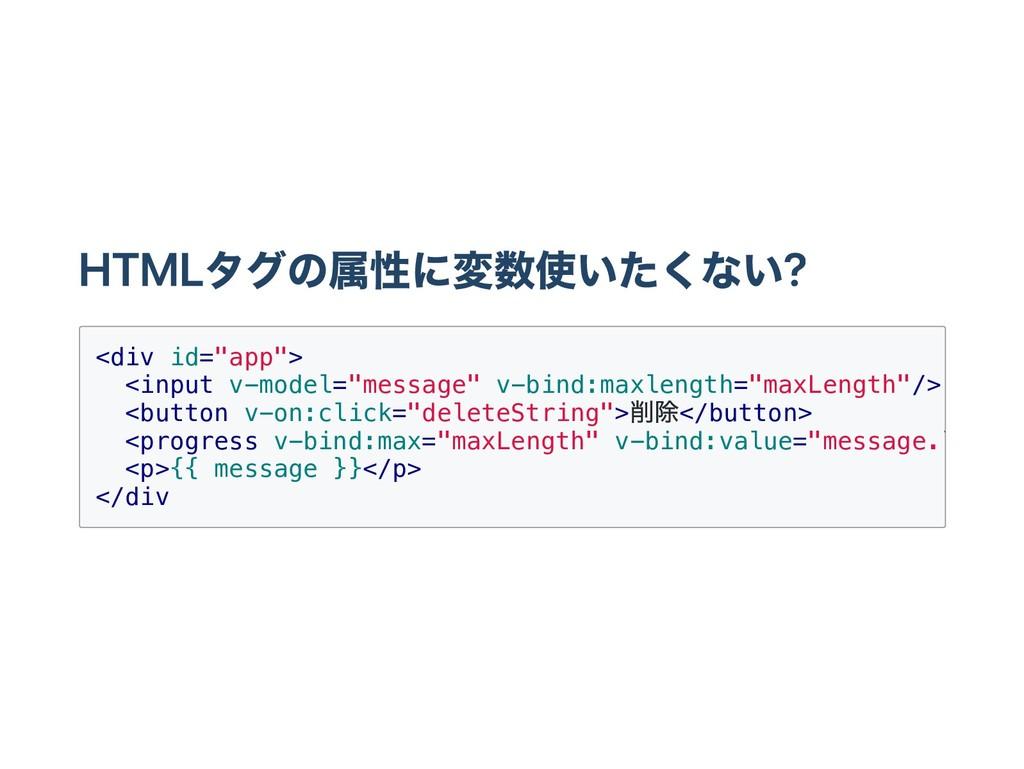 "HTMLタグの属性に変数使いたくない? <div id=""app""> <input v-mod..."