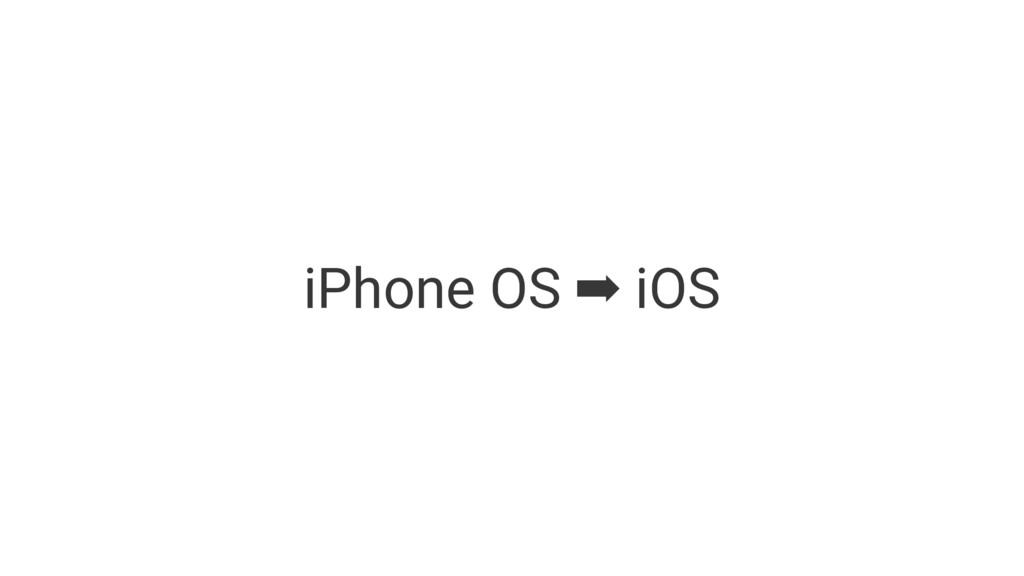 iPhone OS ➡ iOS