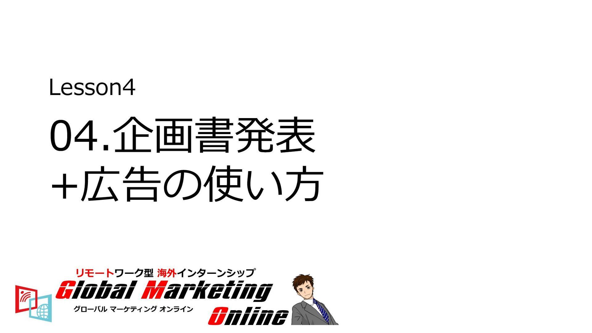 Lesson4 04.企画書の作り⽅ +広告の使い⽅ Global Marketing Onl...