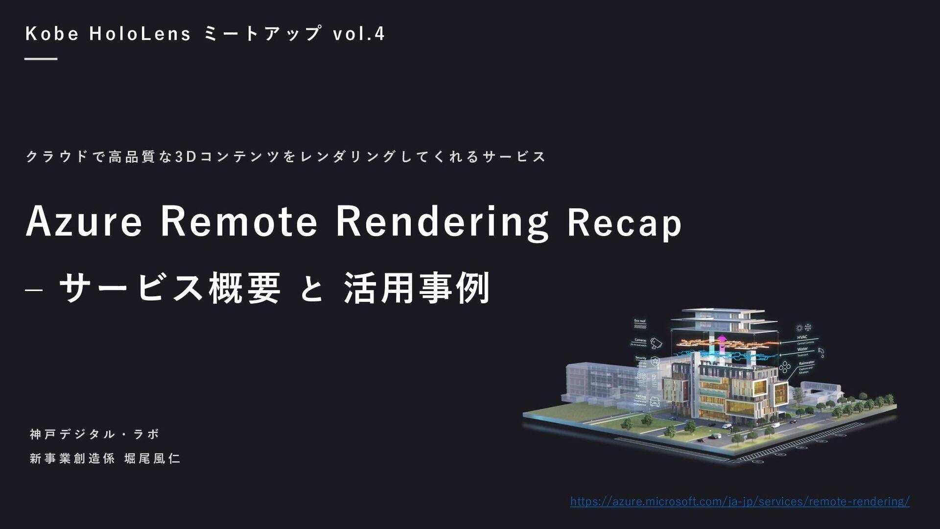 Azure Remote Rendering Recap – サービス概要 と 活用事例 神 ...