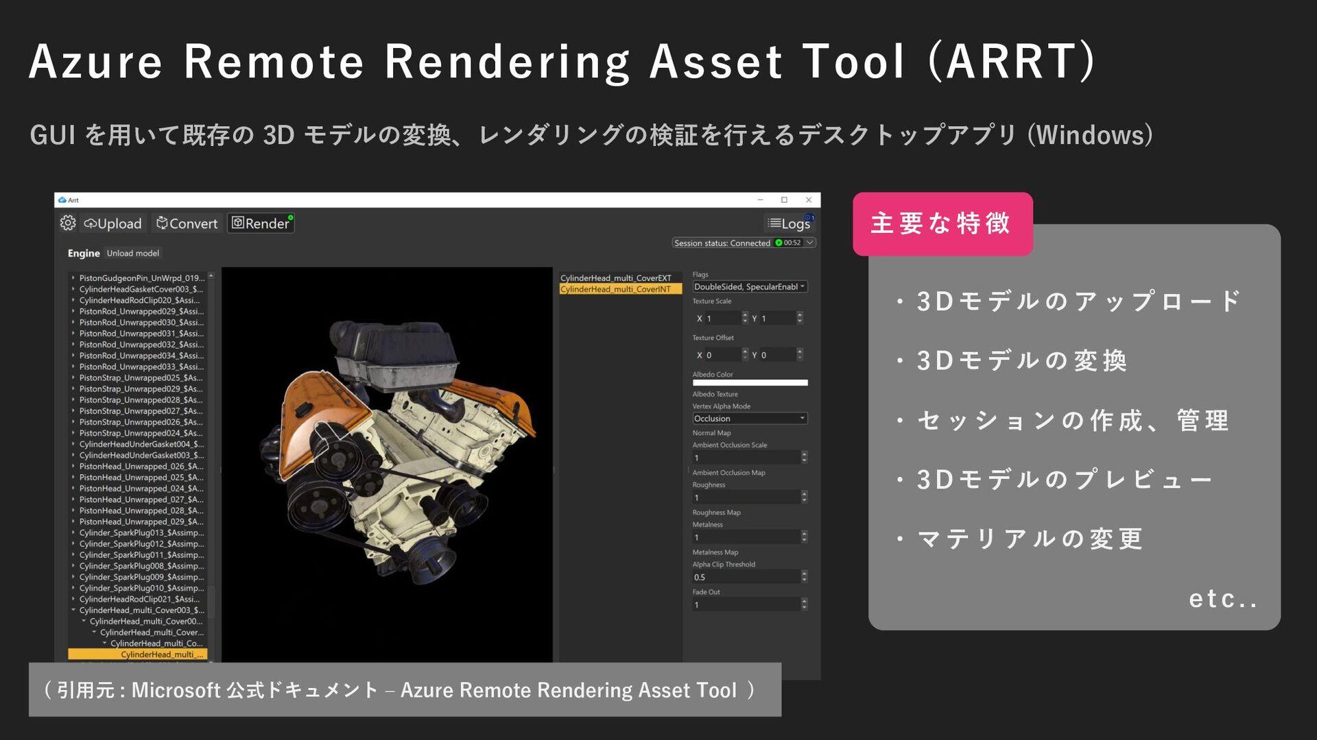 Azure Remote Rendering Asset Tool (ARRT) GUI を用...