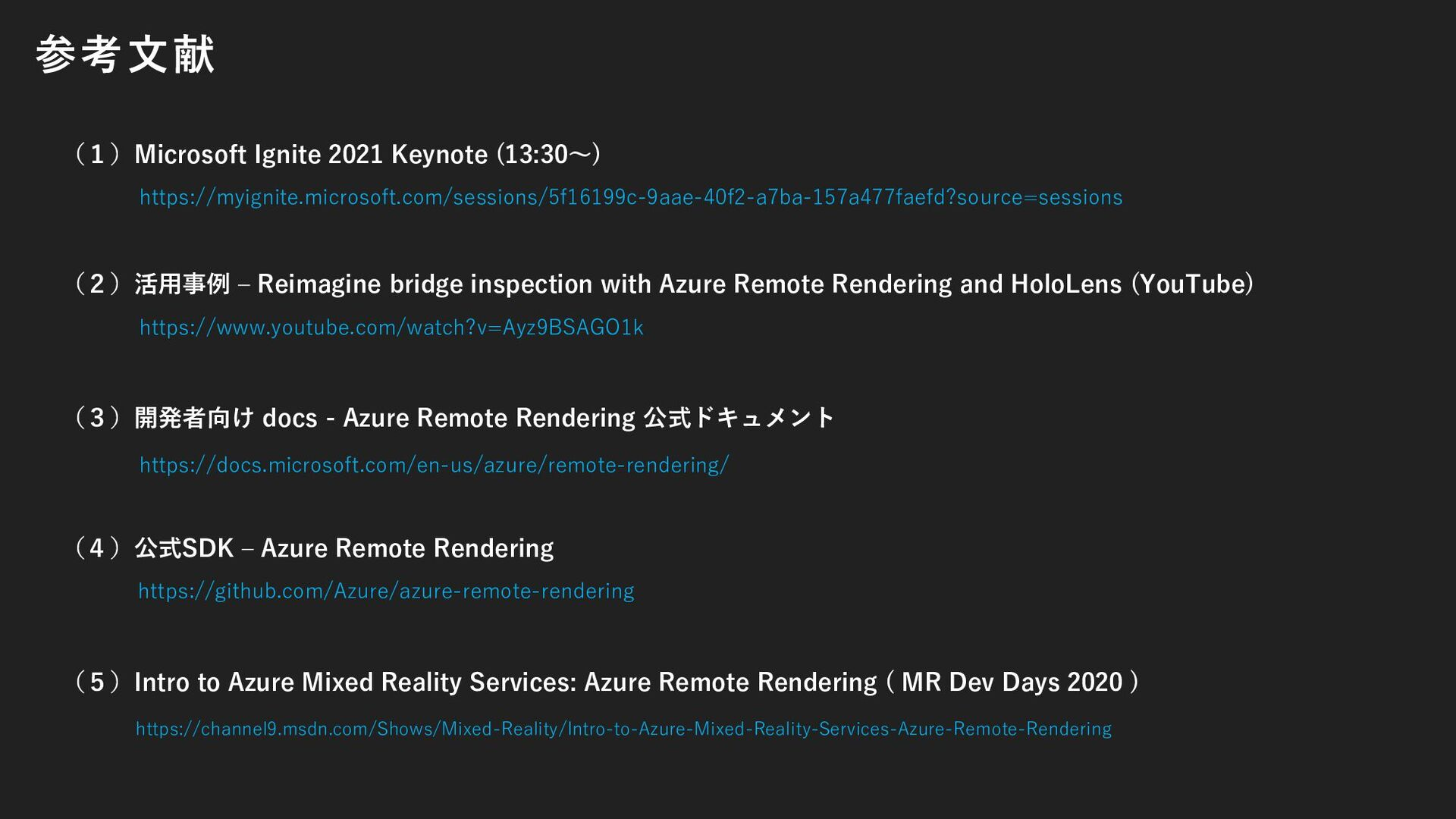 参考文献 (1)Microsoft Ignite 2021 Keynote (13:30~) ...