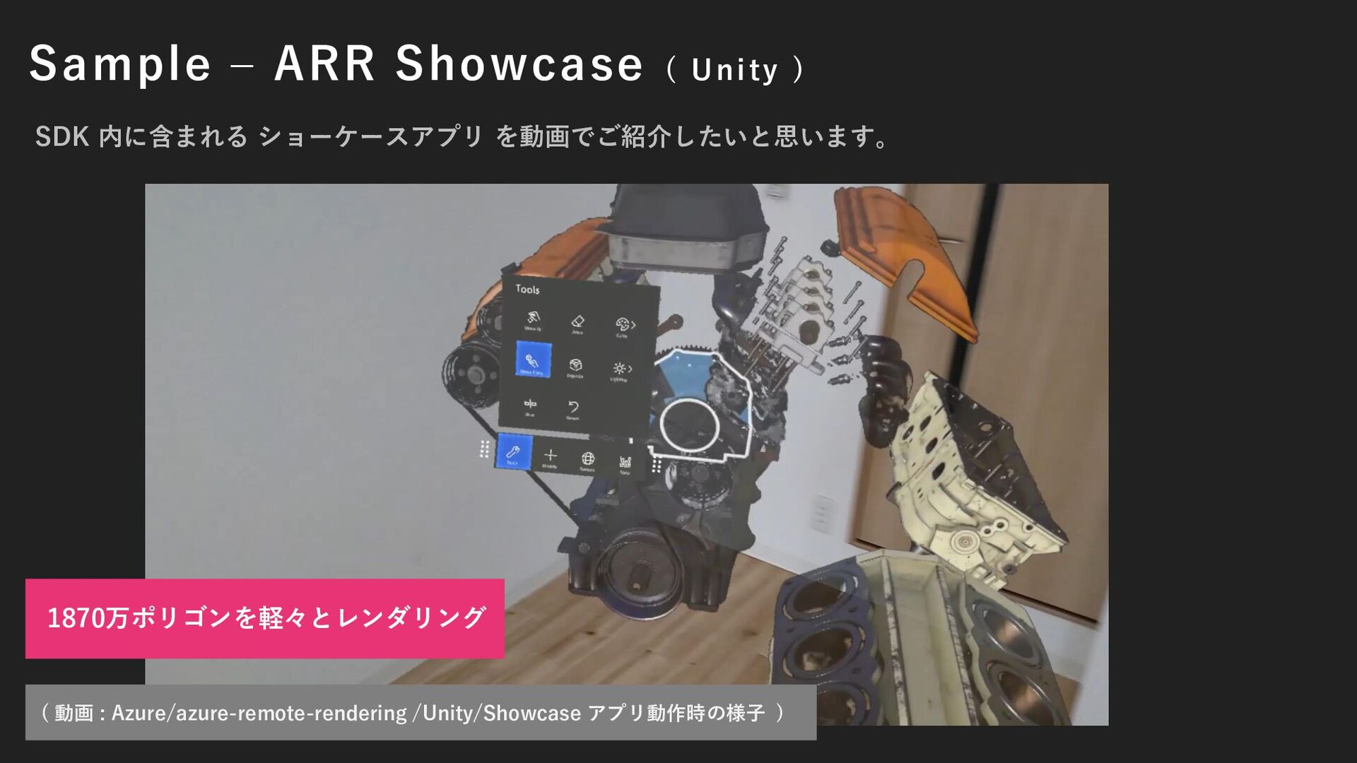 Sample – ARR Showcase ( Unity ) SDK 内に含まれる ショーケ...