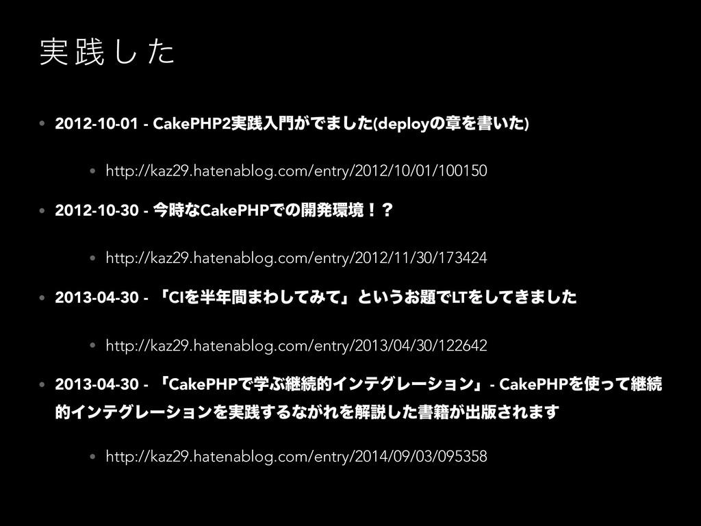 ࣮ ફ ͠ ͨ • 2012-10-01 - CakePHP2࣮ફೖ͕Ͱ·ͨ͠(deploy...