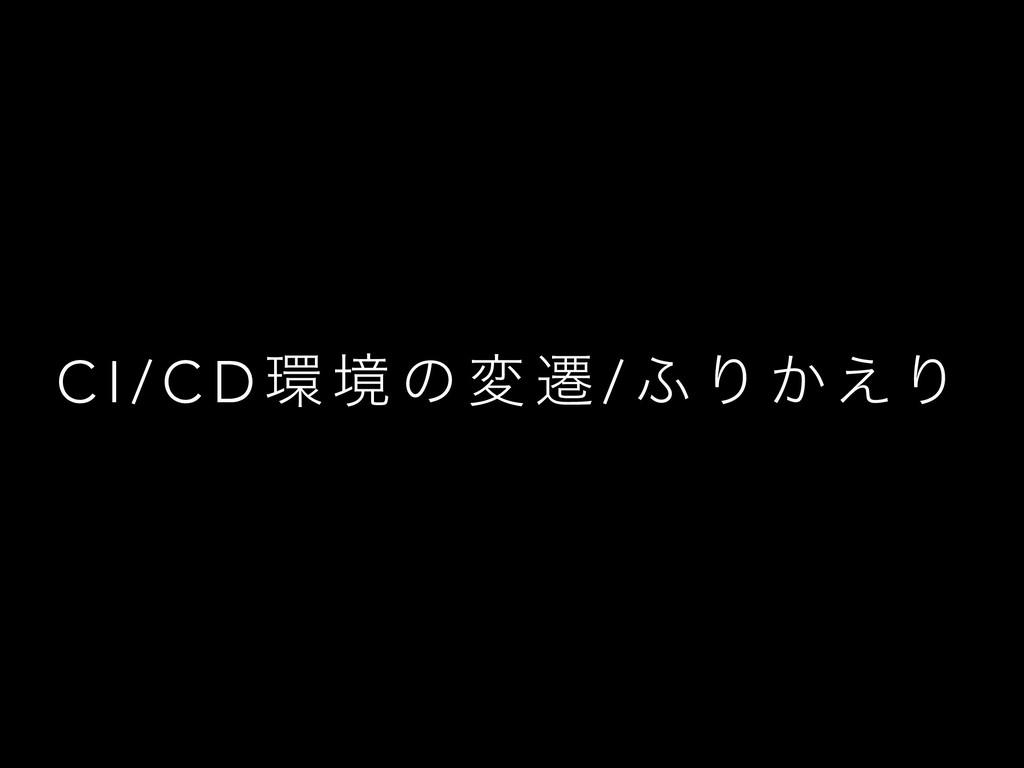 C I / C D  ڥ ͷ ม ભ / ; Γ ͔͑Γ