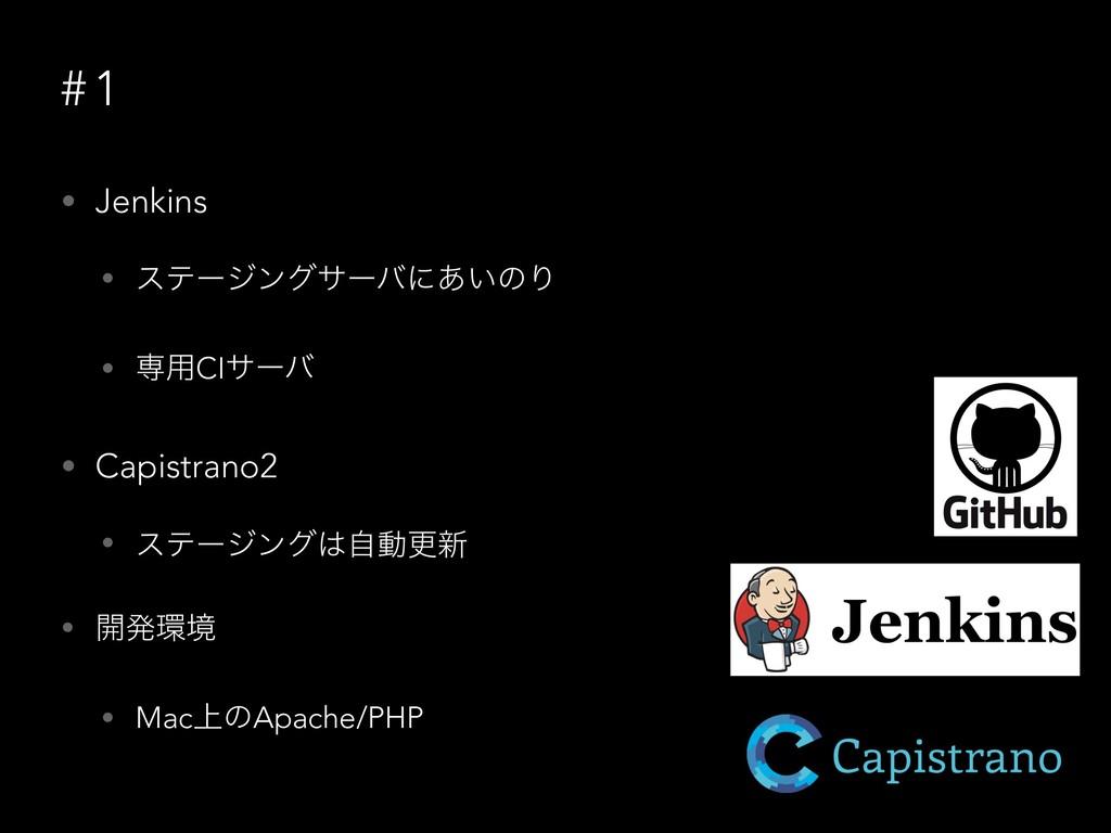 # 1 • Jenkins • εςʔδϯάαʔόʹ͍͋ͷΓ • ઐ༻CIαʔό • Capi...