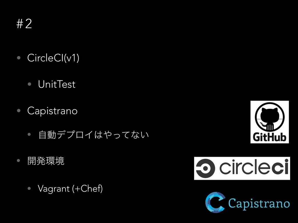 # 2 • CircleCI(v1) • UnitTest • Capistrano • ࣗಈ...