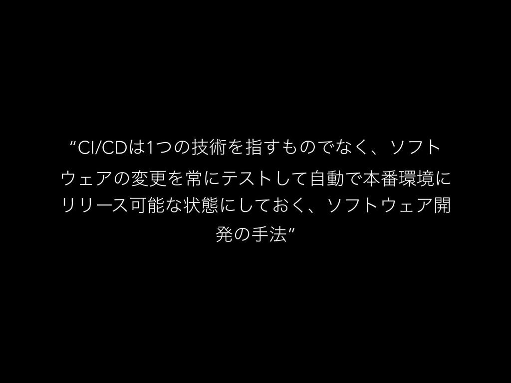 """CI/CD1ͭͷٕज़Λࢦ͢ͷͰͳ͘ɺιϑτ ΣΞͷมߋΛৗʹςετͯࣗ͠ಈͰຊ൪ڥʹ..."