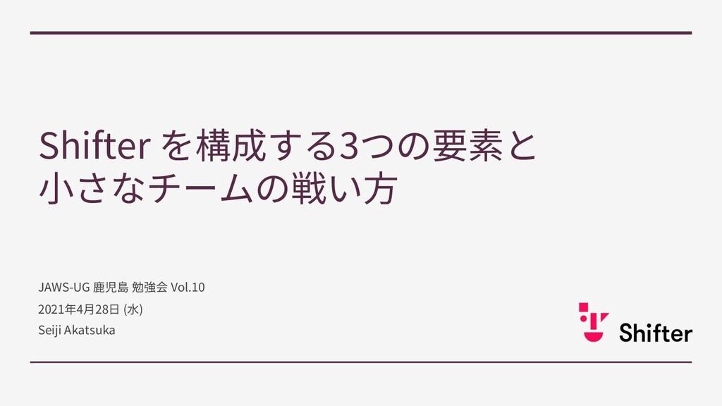 Shifter 3 JAWS-UG Vol.10 2021 4 28 ( ) Seiji Ak...