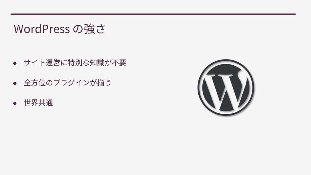 WordPress ● ● ●