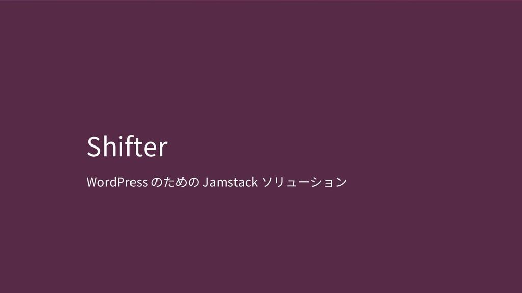 Shifter WordPress Jamstack