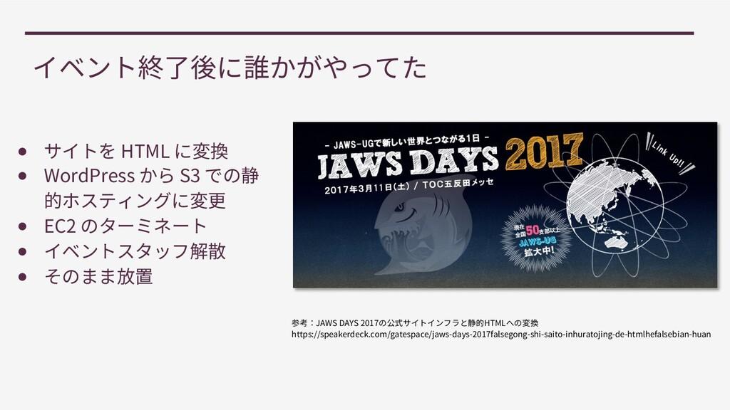 ● HTML ● WordPress S3 ● EC2 ● ● JAWS DAYS 2017 ...