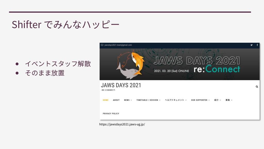Shifter ● ● https://jawsdays2021.jaws-ug.jp/