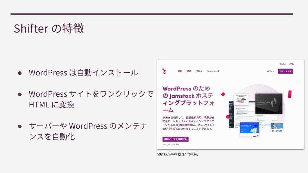 Shifter ● WordPress ● WordPress HTML ● WordPres...