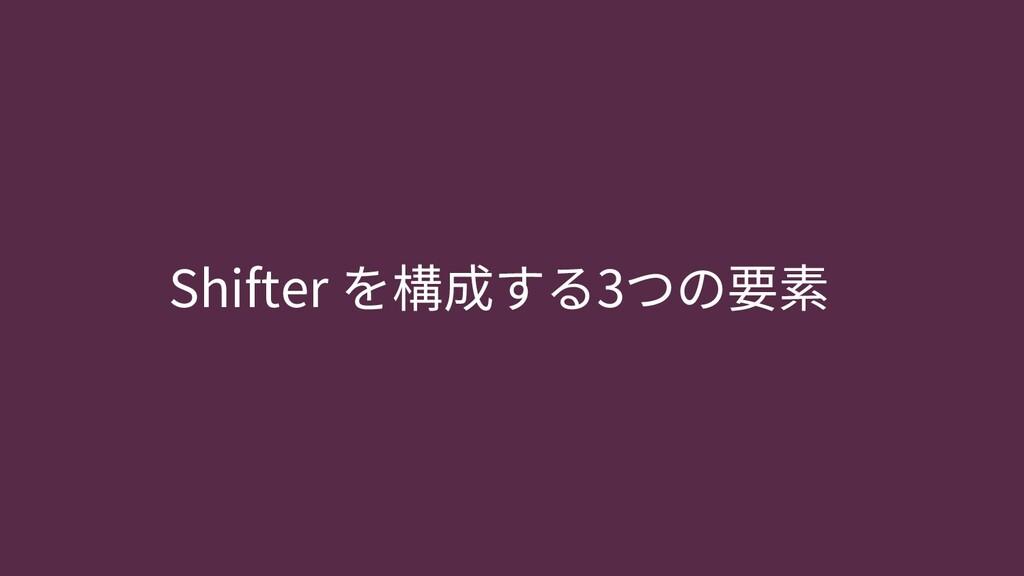 Shifter 3