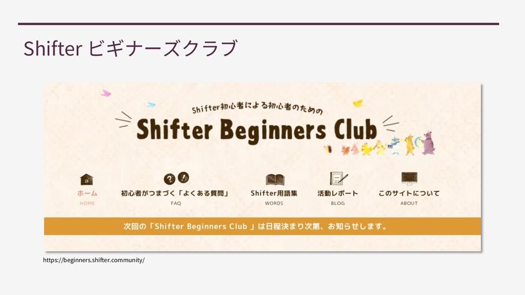 Shifter https://beginners.shifter.community/