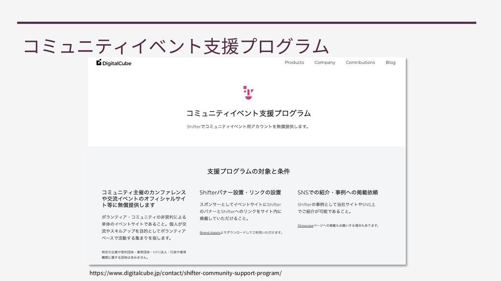 https://www.digitalcube.jp/contact/shifter-comm...