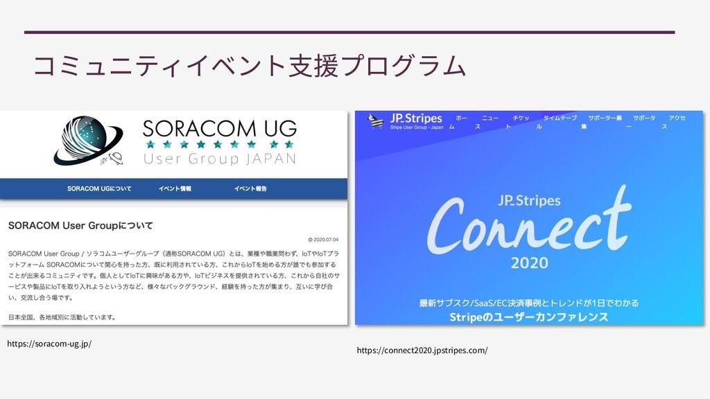 https://soracom-ug.jp/ https://connect2020.jpst...