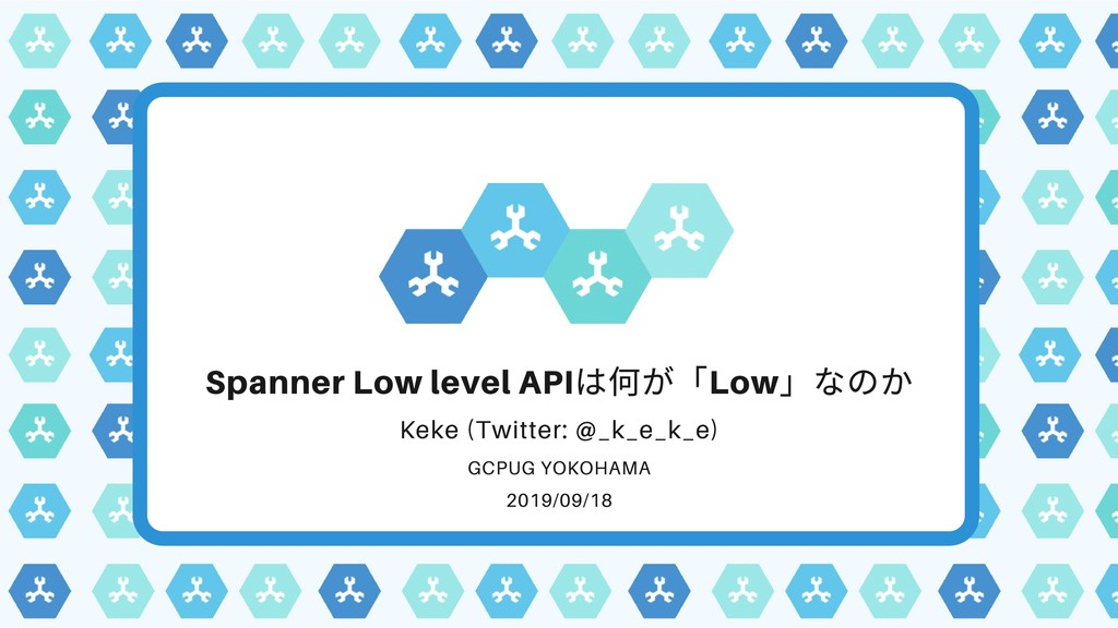 Spanner Low level API は何が「Low 」なのか Keke (Twitte...