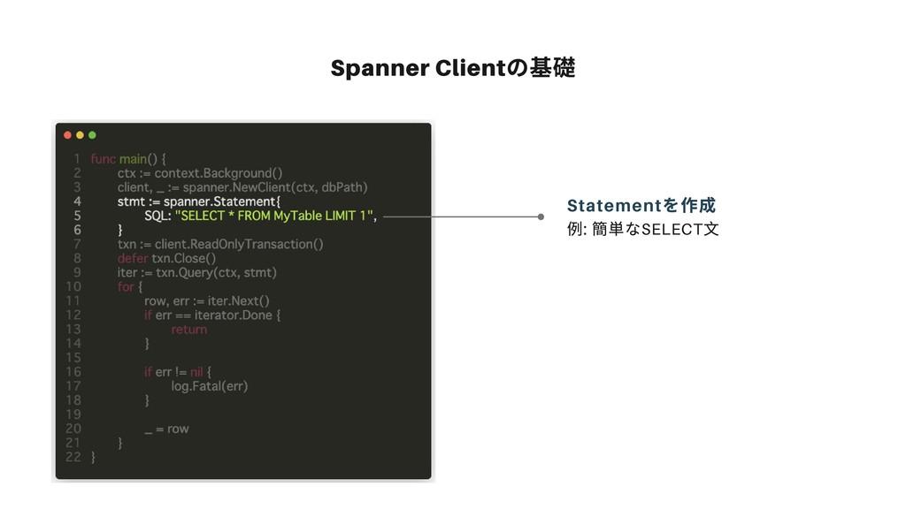 Spanner Client の基礎 例: 簡単なSELECT ⽂ Statement を作成