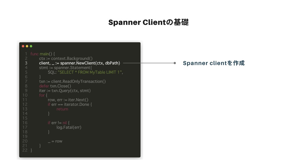 Spanner Client の基礎 Spanner client を作成