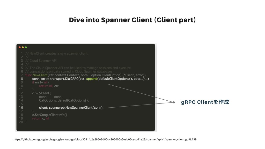 Dive into Spanner Client (Client part) https://...