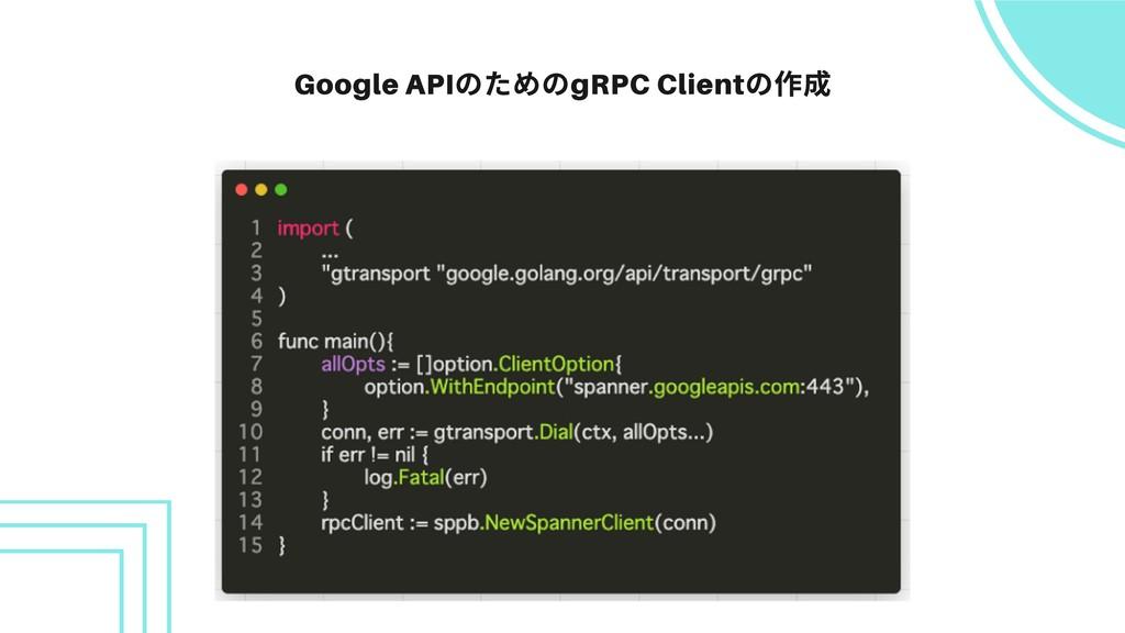 Google API のためのgRPC Client の作成