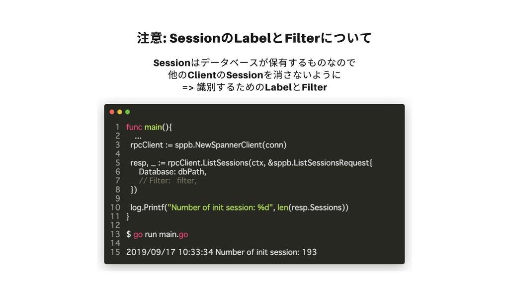 注意: Session のLabel とFilter について Session はデータベース...
