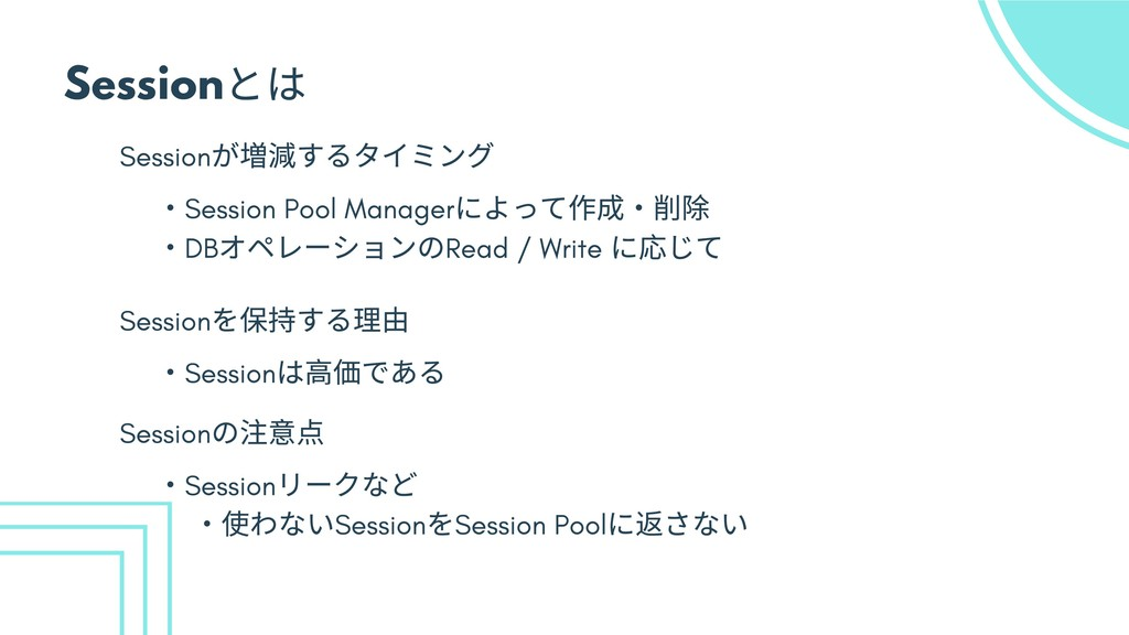 Session とは Session が増減するタイミング ・ Session Pool Ma...