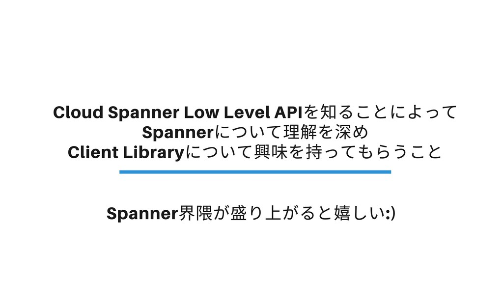 Cloud Spanner Low Level API を知ることによって Spanner に...