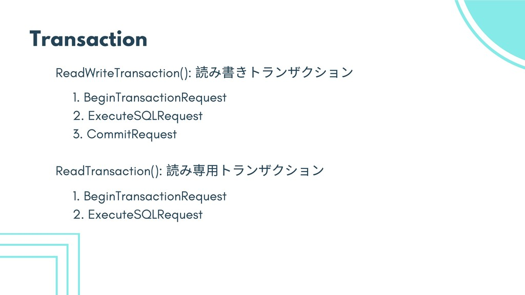 Transaction ReadWriteTransaction(): 読み書きトランザクショ...